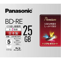 録画用2倍速BD-RE25GB5枚