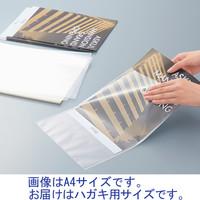 日本紙通商 国産OPP袋(フタ・シールなし) ハガキ NPT-R21-002 1セット(1000枚:100枚入×10袋)