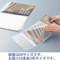 日本紙通商 国産OPP袋(フタ・シールなし) 長形3号封筒サイズ NPT-R21-001 1セット(1000枚:100枚入×10袋)