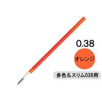 フリクション替芯(多色・スリム038用) 0.38mm オレンジ LFBTRF12UF-O パイロット