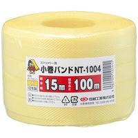 小巻バンド ソフトタイプ 15×100 黄 NT 1004 1個(1巻) 信越工業