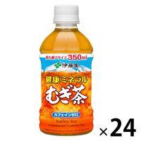 伊藤園 健康ミネラルむぎ茶 350ml 1箱(24本入)