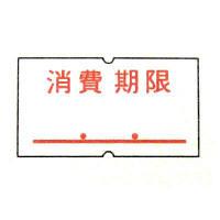 サトー SP用ラベル 「消費期限」 SP-7 1袋(20巻入)