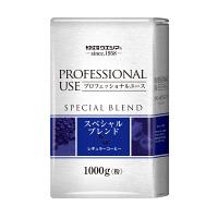 【コーヒー粉】サッポロウエシマコーヒー プロフェッショナルユース スペシャルブレンド 1袋(1kg)