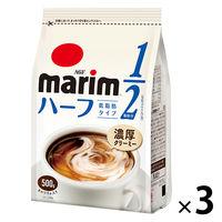 マリーム ハーフ1/2 500g×3