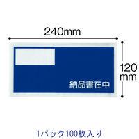 パピルスカンパニー デリバリーパック 納品書在中(長4封筒サイズ用) PA-014T 1袋(100枚入)