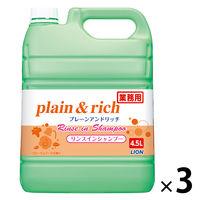 プレーン&リッチ リンスインシャンプー 業務用詰替4.5L(注ぎ口ノズル付) 1箱(3個入) ライオン