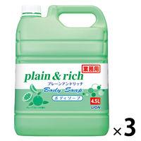 プレーン&リッチ ボディソープ(注ぎ口ノズル付) 業務用 グレープフルーツの香り 4.5L 1箱(3個入) ライオン
