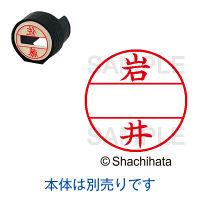 シヤチハタ DNEX15号 マスター部 既製 岩井 XGL-15M 00302 イワイ