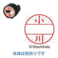 シヤチハタ DNEX15号 マスター部 既製 小川 XGL-15M 00567 オガワ