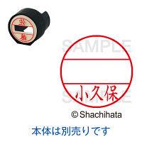 シャチハタ 日付印 データーネームEX15号 印面 小久保 コクボ