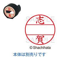 シヤチハタ DNEX15号 マスター部 既製 志賀 XGL-15M 01265 シガ