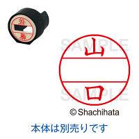 シャチハタ 日付印 データーネームEX15号 印面 山口 ヤマグチ