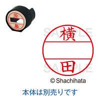 シャチハタ 日付印 データーネームEX15号 印面 横田 ヨコタ
