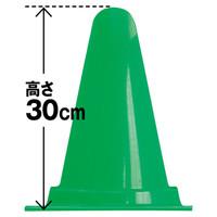 安全興業 ミニミニコーン 緑 MMCG 1個