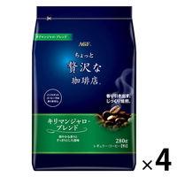 【コーヒー粉】AGF マキシム ちょっと贅沢な珈琲店 キリマンジャロ・ブレンド 1セット(320g×4袋)