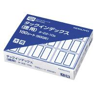 コクヨ タックインデックス 大(27×34mm) 青 タ-22-10B 1箱(900片入)