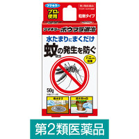 【第2類医薬品】フマキラー ボウフラ退治 50g フマキラー