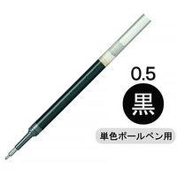 エナージェル替芯 ゲルインクボールペン 0.5mm 黒 10本 XLRN5-A ぺんてる