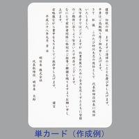 今村紙工 プリンタ対応挨拶状 単カード 白 ATK-100 1箱(100枚入)