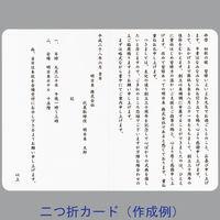 グリーティングカード・メッセージカード
