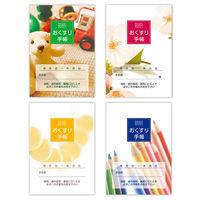 金鵄製作所 おくすり手帳 KP-4(4柄アソート) 1袋(200冊入)