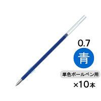 ジェットストリーム替芯 油性ボールペン 0.7mm 青インク 10本 SXR7.33 三菱鉛筆uni