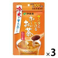【水出し可】伊藤園 おーいお茶 さらさらほうじ茶 1セット(80g×3袋入)