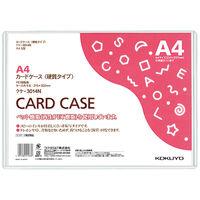 コクヨ カードケース(硬質) A4 クケ-3014N 1袋(20枚入)