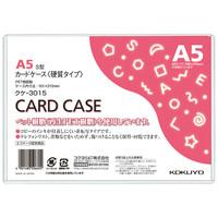 コクヨ カードケース(硬質) A5 クケ-3015 1袋(20枚入)