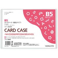 コクヨ カードケース(硬質) B5 クケ-3005N 1袋(20枚入)