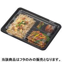エフピコ MSD箱弁 23-17用 内嵌合フタ 3HNW 1箱(800枚:50枚入×16袋)