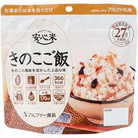 アルファー食品 安心米きのこご飯 AF 114214531 1箱(15食入)