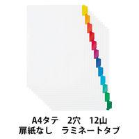 アスクル ラミネートタブインデックス 2穴 12山 扉紙無 A4タテ 1箱(50組)