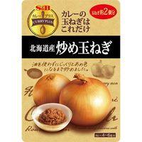 S&Bカレープラス北海道産炒め玉ねぎ1袋