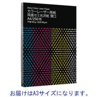 アスクルオリジナル レーザープリンタ用紙 薄口 A3 【両面セミ光沢】【PEFC認証製品】