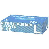 ハウディ BLニトリル手袋 L 粉なし(パウダーフリー) RS-059 1箱(100枚入) (使い捨て手袋)
