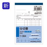 コクヨ NC複写簿ノーカーボン3枚仕切書B7タテ型8行50組 ウ-364N 1袋(10冊入)