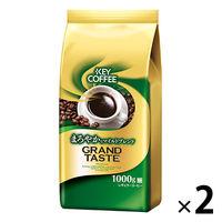 【コーヒー粉】キーコーヒー グランドテイスト まろやかなマイルドブレンド 1セット(1kg×2袋)