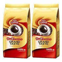 【コーヒー粉】キーコーヒー グランドテイスト 甘い香りのモカブレンド 1セット(1kg×2袋)