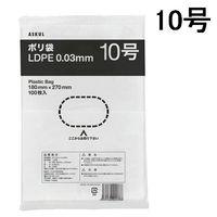 アスクルオリジナル ポリ袋(規格袋) LDPE・透明 0.03mm厚 10号 180×270mm 1セット(3000枚:100枚入×30袋)