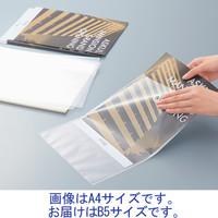 日本紙通商 国産OPP袋(フタ・シールなし) B5 NPT-R21-003 1セット(1000枚:100枚入×10袋)