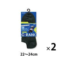 クランク ソックス 22-24 ブラック