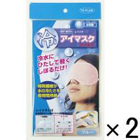 【アウトレット】冷たいアイマスク ブルー 1セット(2個:1個×2)