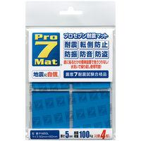 プロセブン(Pro7) 耐震マット ブルー 50×50mm 厚さ5mm P-N50L 1セット(4枚入)