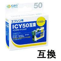 G&G 互換インク HBE-Y50 イエロー(エプソン ICY50互換) IC50シリーズ
