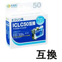 G&G 互換インク HBE-LC50 ライトシアン(エプソン ICLC50互換) IC50シリーズ