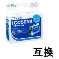 G&G 互換インク HBE-C50 シアン(エプソン ICC50互換) IC50シリーズ