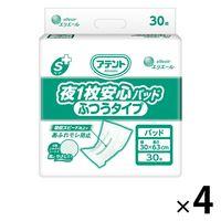 アテント 尿とりパッド 夜1枚安心 ふつうタイプ 業務用 男女共用 1箱(30枚入×4パック) 大王製紙