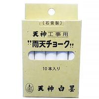 工事用雨天チョーク UC-2 1セット(30本:10本入×3箱) 日本白墨工業